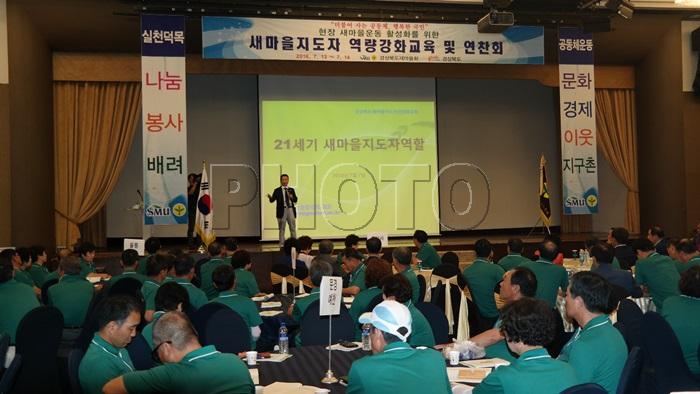 경북도새마을회, 역량강화교육