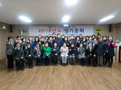 서울 회원단체, 정기총회
