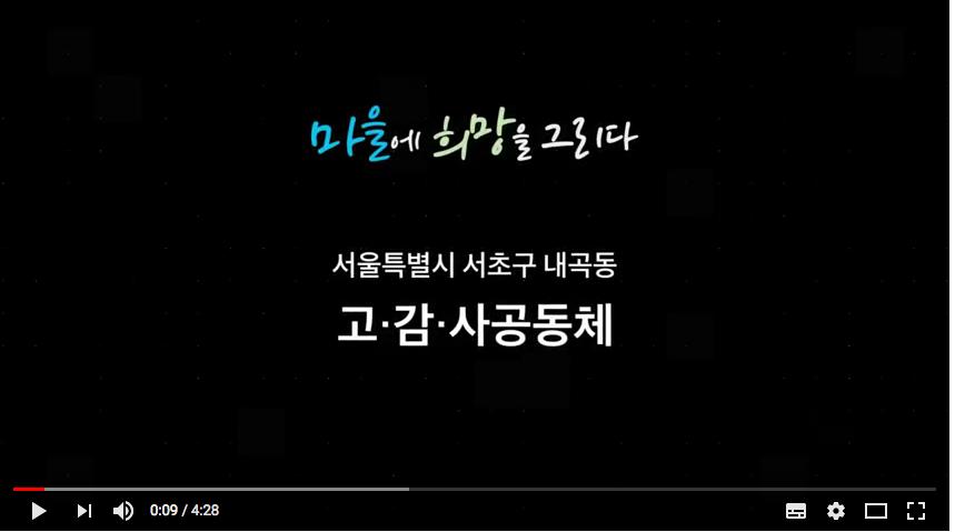 서울 서초구 내곡동부녀회, 고감사공동체