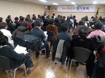 서울시부녀회 정기총회