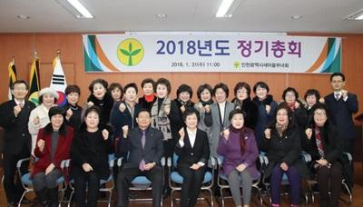인천 회원단체, 정기총회