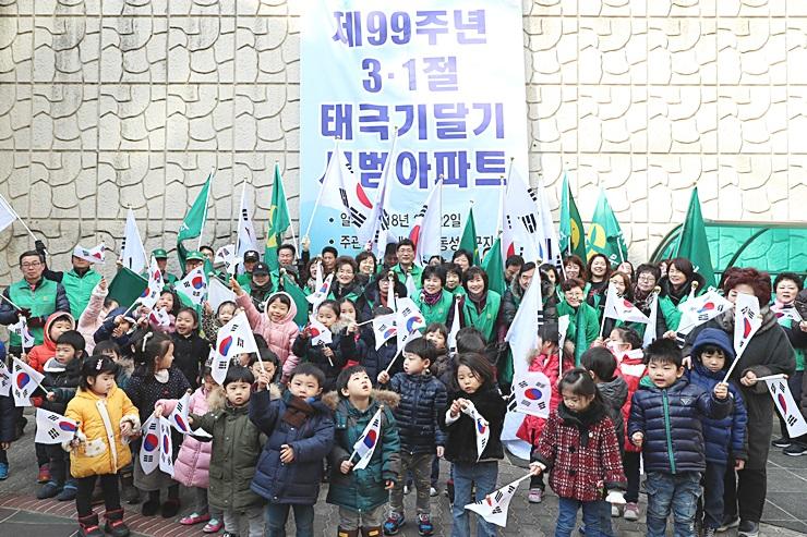 서울 성동구지회, 삼일절 태극기달기 운동
