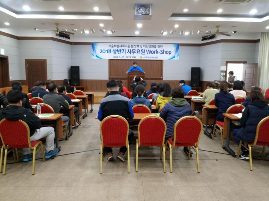서울 사무직원, 워크숍 개최
