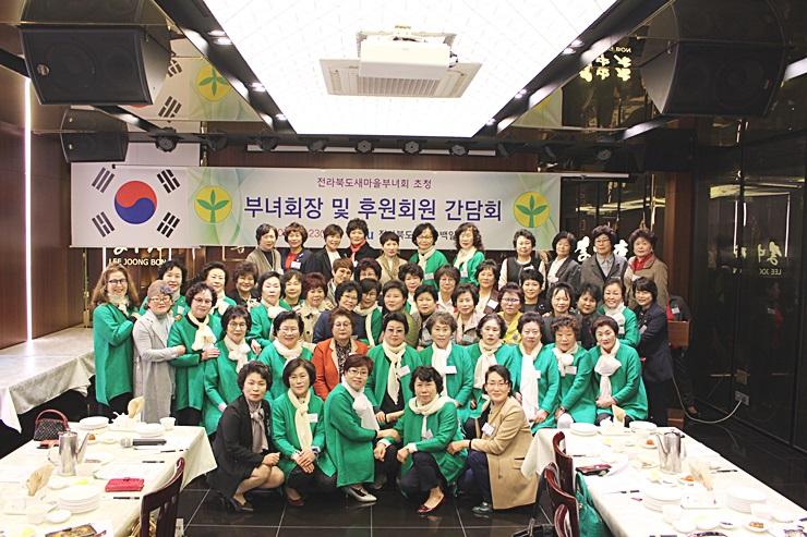 전북도부녀후원회 간담회·후원금 전달