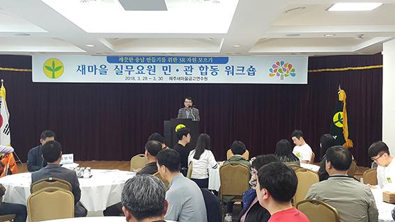 충남, 민관합동 워크숍 개최