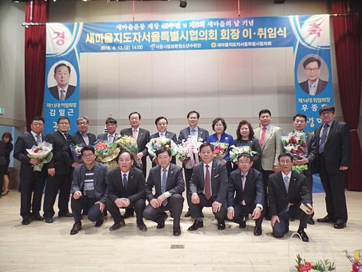 서울시새마을회, 시협의회장 이취임식