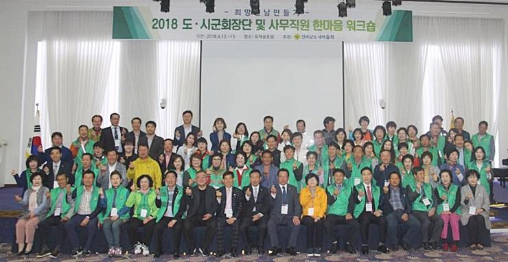 전라남도새마을회, 시군회장단․사무직원 한마음 워크숍 개최