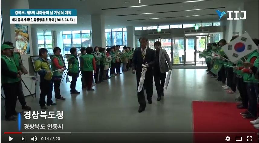 [IIJ방송]경북도, 제8회 새마을의 날 기념식 개최
