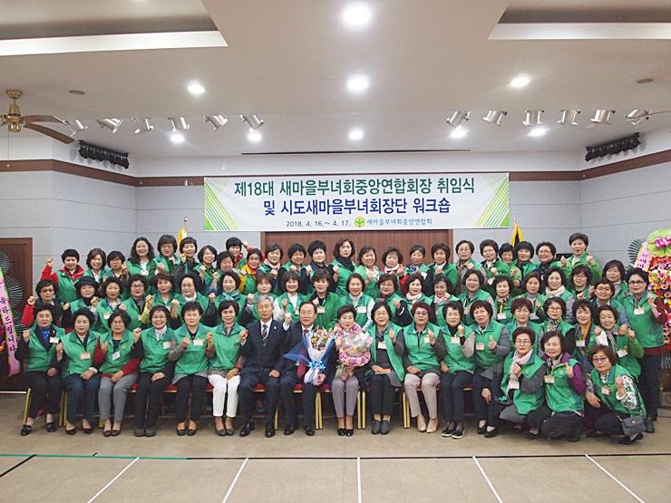 중앙부녀회, 시도새마을부녀회장단 워크숍