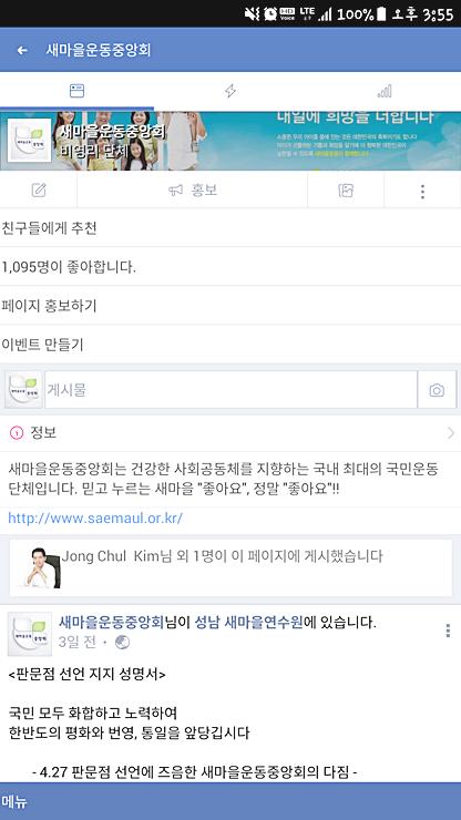 양방향 소통의 홈페이지 '페이스북'