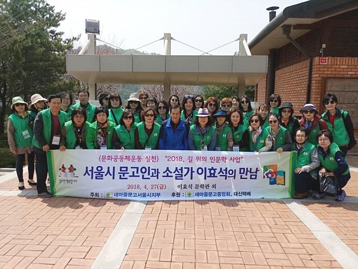 서울, 길 위의 인문학 기행