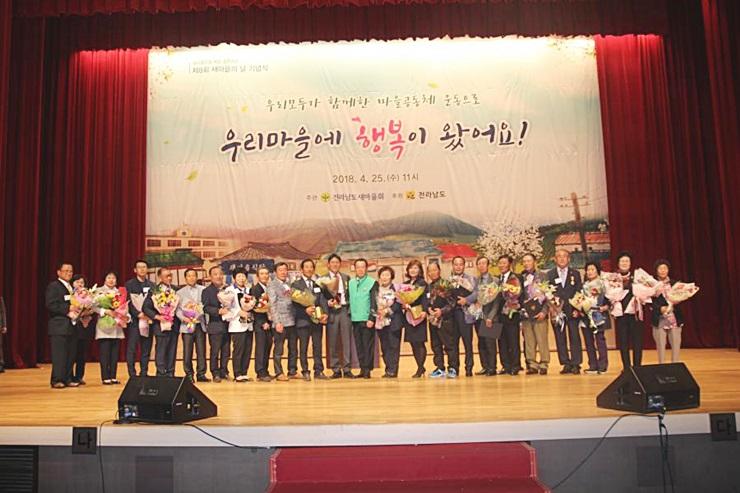 전남, 새마을의 날 기념식 개최