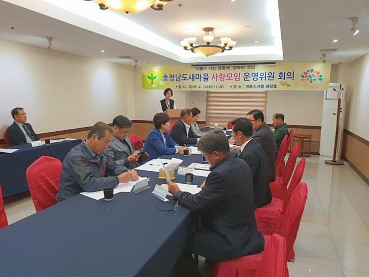 충남, 새마을사랑모임 운영위원회 회의 개최