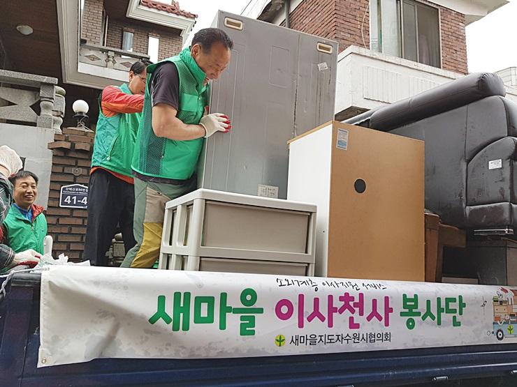 경기 수원시협의회, 이사천사 봉사단