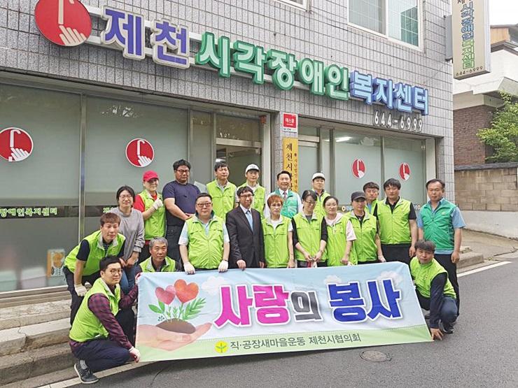 직장·공장 충북 제천시협의회, 재능기부활동