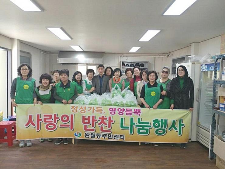 경남 창원시 마산회원구 완월동부녀회, 사랑의 반찬 나누기