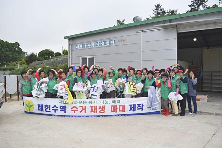 전남 영광군부녀회, 폐현수막 수거 재생 마대 제작
