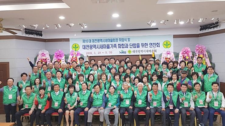 대전, 연찬회 개최