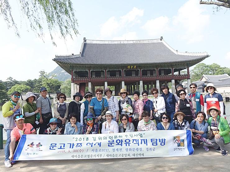 문고 충북 청주시지부, 서울 유적지 탐방