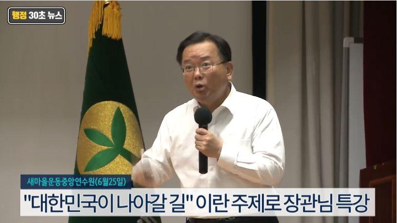 김부겸 행안부 장관 지역사회지도자 정책연찬 특강