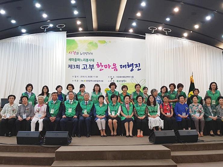 대전시부녀회, 고부한마음 대행진