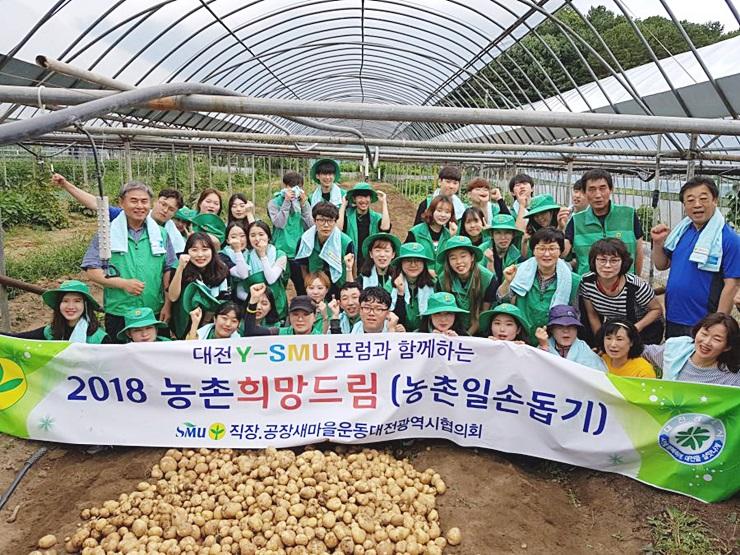 직장공장 대전시협의회, 농촌봉사활동 실시