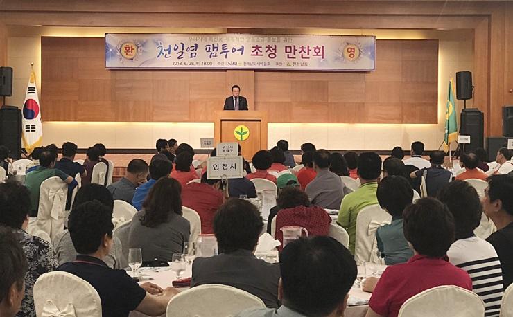 전남도새마을회, 천일염 알리기 팸투어 개최