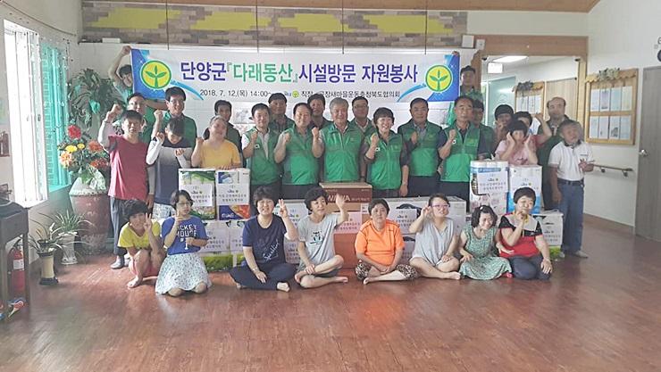 충북, 사회복지시설 방문