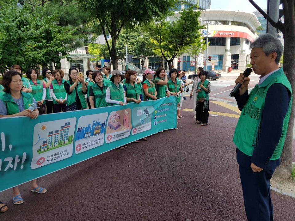 대전시새마을회, 에너지 절약 캠페인