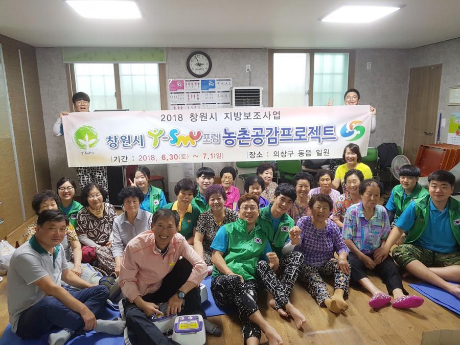청년 조직 활성화·조직역량 강화 활동사례 교환