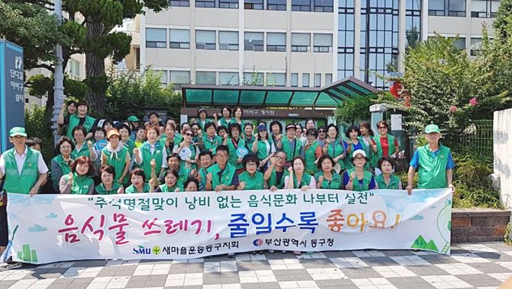 부산 동구지회, 음식물 쓰레기 줄이기 캠페인