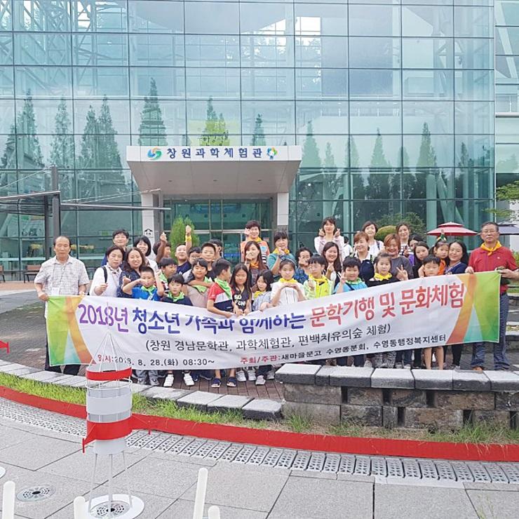 문고 부산 수영구 수영동분회, 문학기행