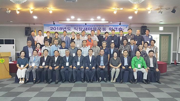 직장·공장 새마을운동중앙협의회 워크숍