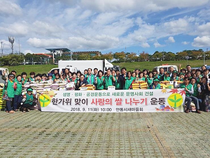 경북 안동시부녀회, 사랑의 쌀 모으기