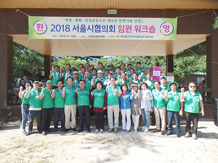서울, 협의회 워크숍