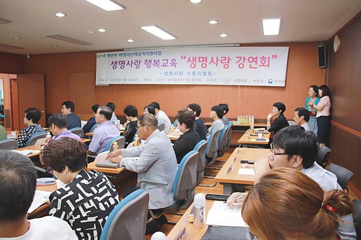 인천, 생명 살림·사랑 교육