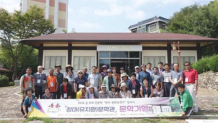 충북, 길 위의 인문학