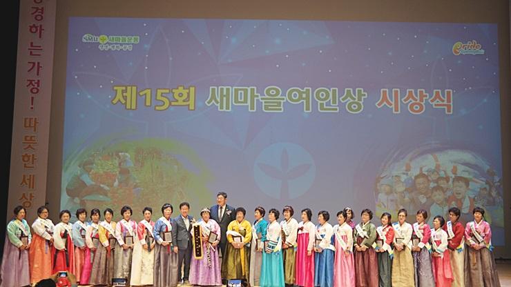 경북, 새마을여인상