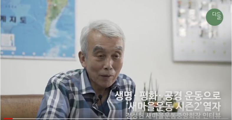 [웹진- 인터뷰] 정성헌 새마을운동중앙회장
