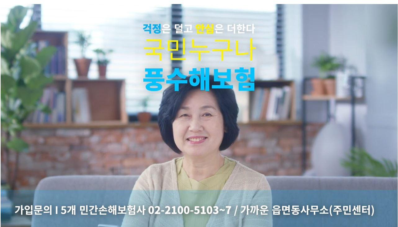 풍수해보험 홍보 영상(행정안전부)