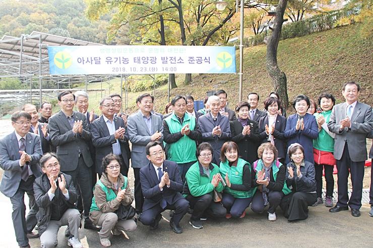 아사달 유기농 태양광 발전소 준공식