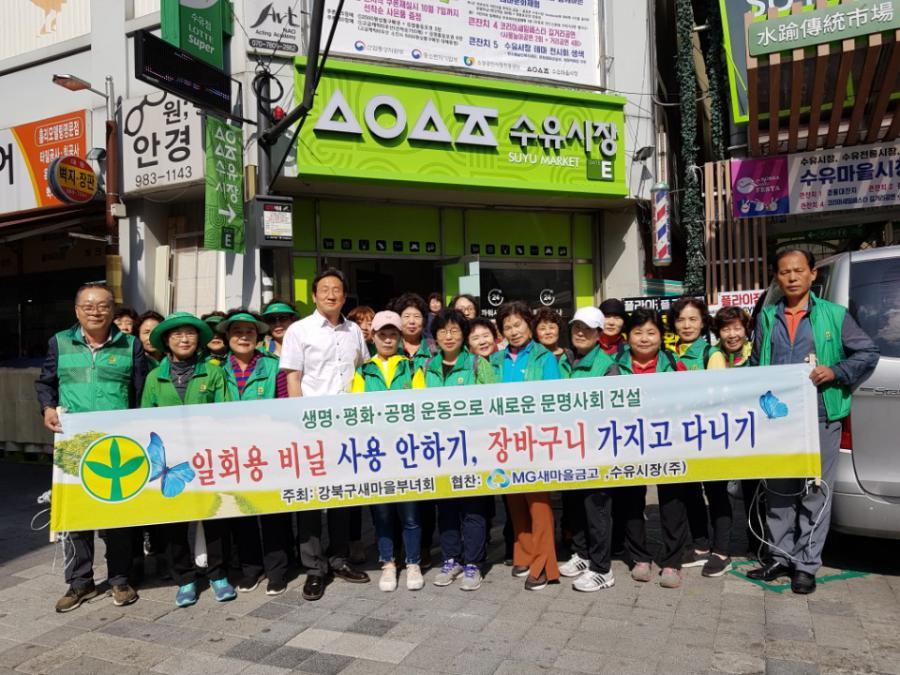 서울 강북구부녀회, 1회용 비닐 봉지 사용안하기 캠페인