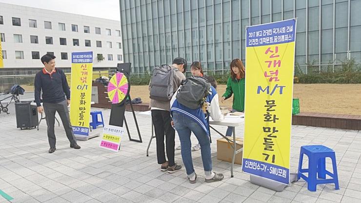 [인천 연수구Y-SMU포럼] 참 고운 우리말 사용으로 아름다운 세상 만들기