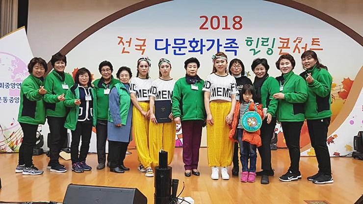 2018 전국 새마을부녀회장 연찬회