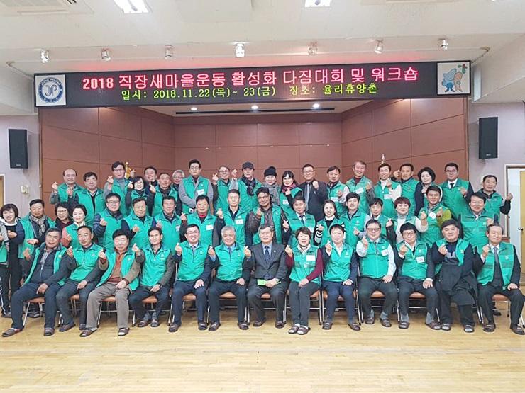 충북, 직장새마을운동 활성화 다짐대회