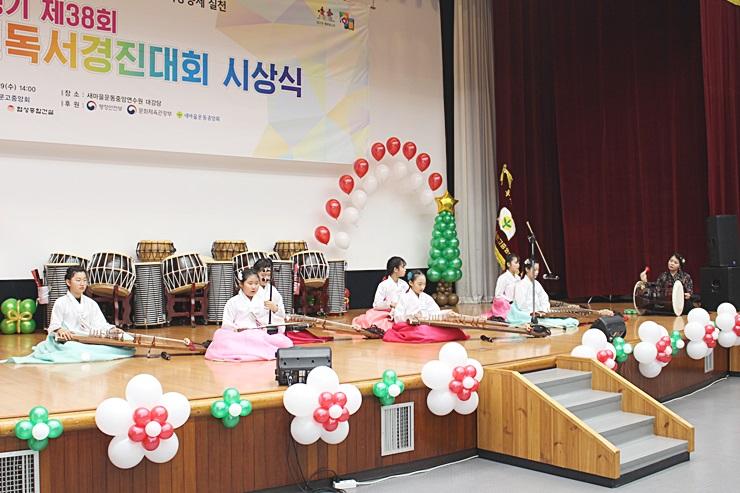 대통령기 제38회 국민독서경진대회 시상식