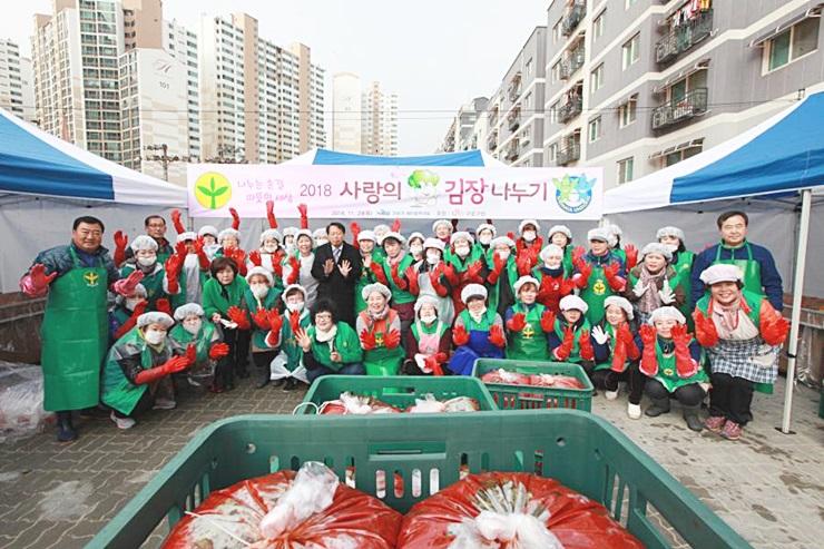 서울 구로구지회, 사랑의 김장 나누기