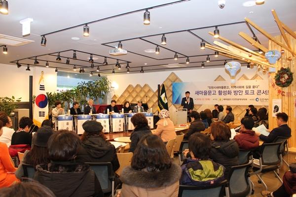 인천, 지역사회와 공감, 소통 위한 토크 콘서트