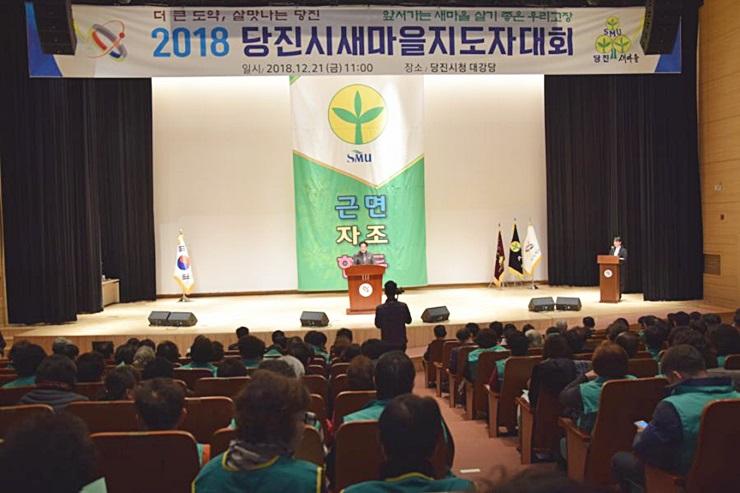 충남 당진시지회-지도자대회