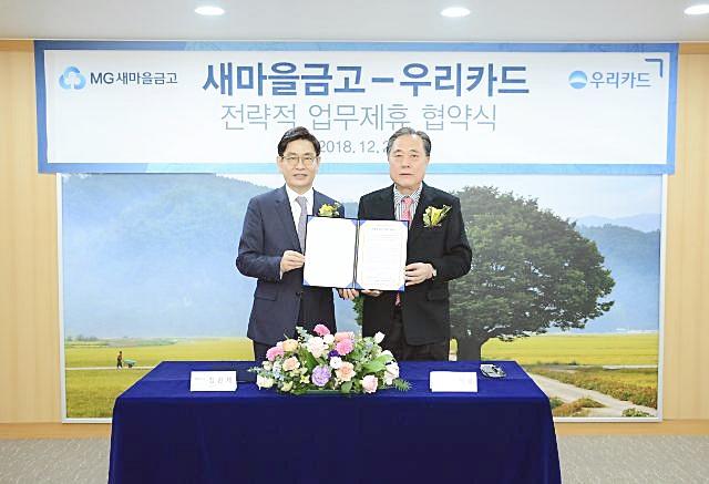 MG새마을금고-우리카드, '전략적 업무 제휴 협약' 체결